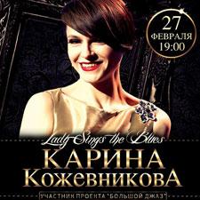 Джазовая певица Карина Кожевникова, 27.02.2015