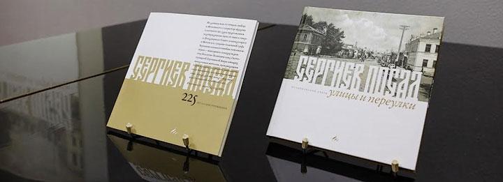 В библиотеке им. А.С. Горловского состоялась презентация книги «Сергиев Посад. Улицы и переулки»