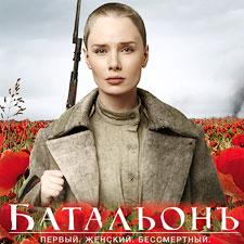 Фильм «Батальонъ» уже в кинотеатре