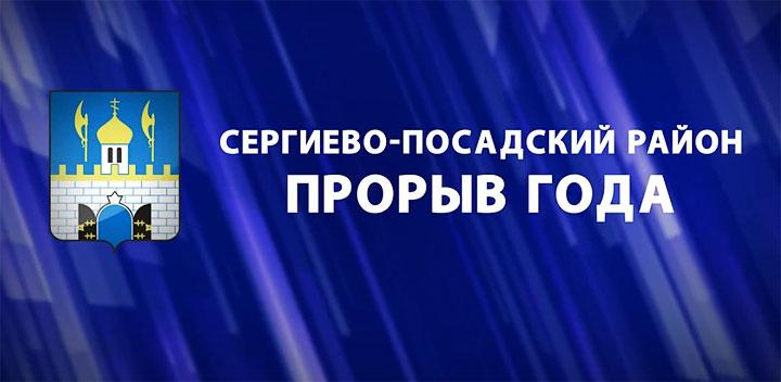 Сергиево-Посадский район: ПРОРЫВ ГОДА