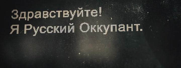 Замечательный видеоролик: Я Русский Оккупант | I`m a Russian Occupant