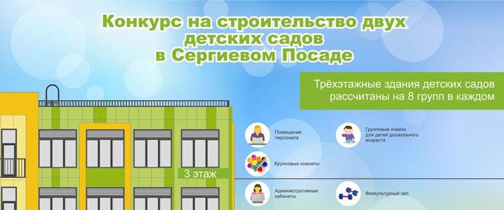 Сергиев Посад объявляет конкурс на строительство двух детских садов
