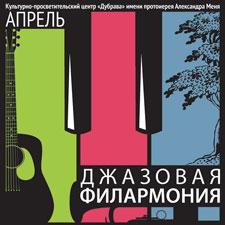 Концерт солистов студии Indigo Land: Bossanova Jam