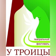 """Сергиев Посад: II Международный театральный фестиваль """"У Троицы"""", 4-20 июня, 2015"""