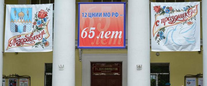 12 ЦНИИ Минобороны России отметил 65-летие