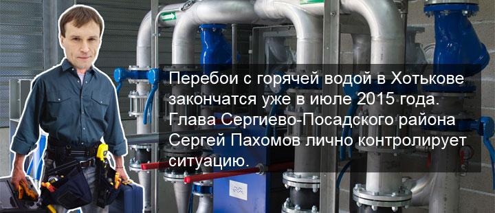 Сергей Пахомов: Котельные Хотькова запустят в июле