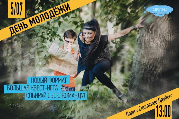 5 июля 2015 года в парке «Скитские пруды» будет отмечаться День молодёжи