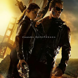 Терминатор: Генезис (Terminator: Genisys)