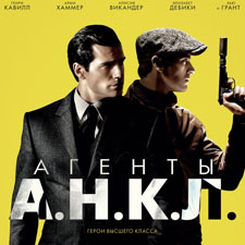Агенты А.Н.К.Л. (The Man from U.N.C.L.E.)