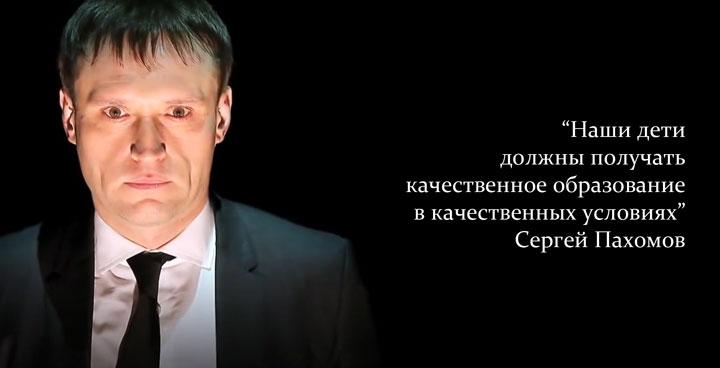 Сергей Пахомов заботится о качественном образовании в качественных условиях