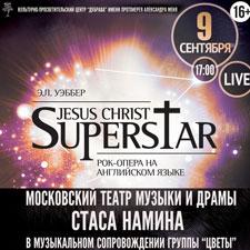 Рок-опера «Иисус Христос – суперзвезда» в Сергиевом Посаде