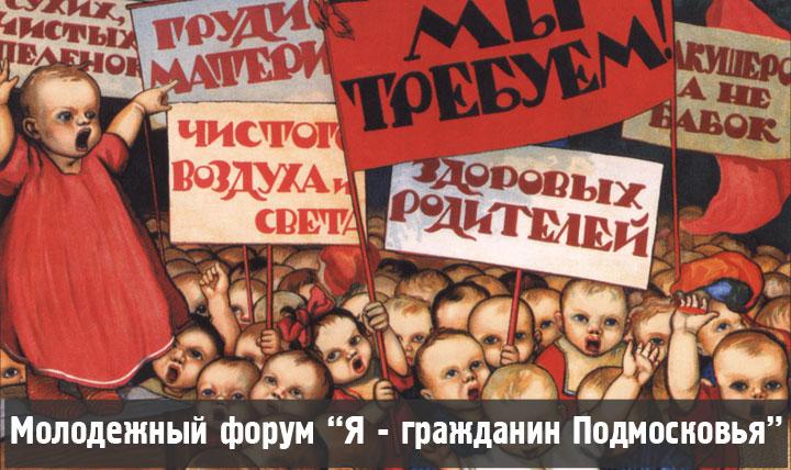 Сергиев Посад направил молодежных активистов на областной форум «Я – гражданин Подмосковья»
