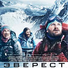 ЛюксорСП: Эверест (Everest)