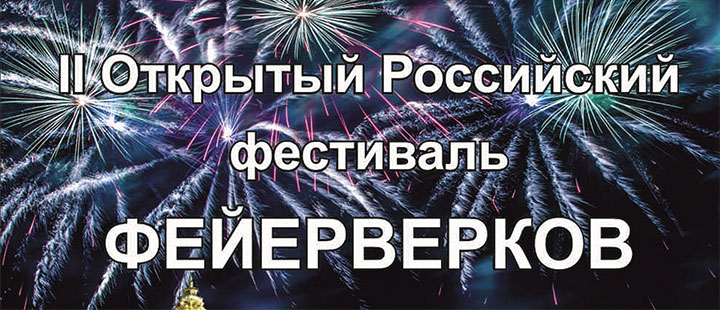 II Открытый фестиваль фейерверков и ограничение движения в Сергиевом Посаде