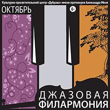 КПЦ «Дубрава»: Джазовая филармония в октябре