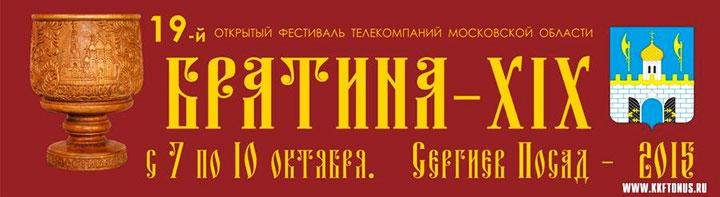 19-я «Братина» в Сергиевом Посаде с 07 по 10 октября 2015 года