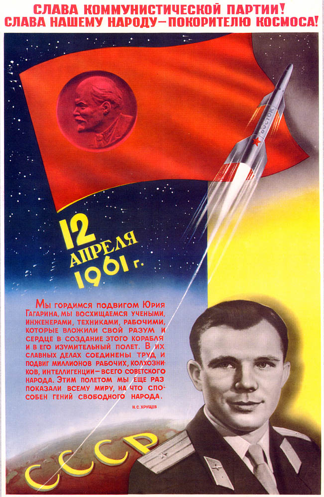 12 апреля день космонавтики картинки 55 лет