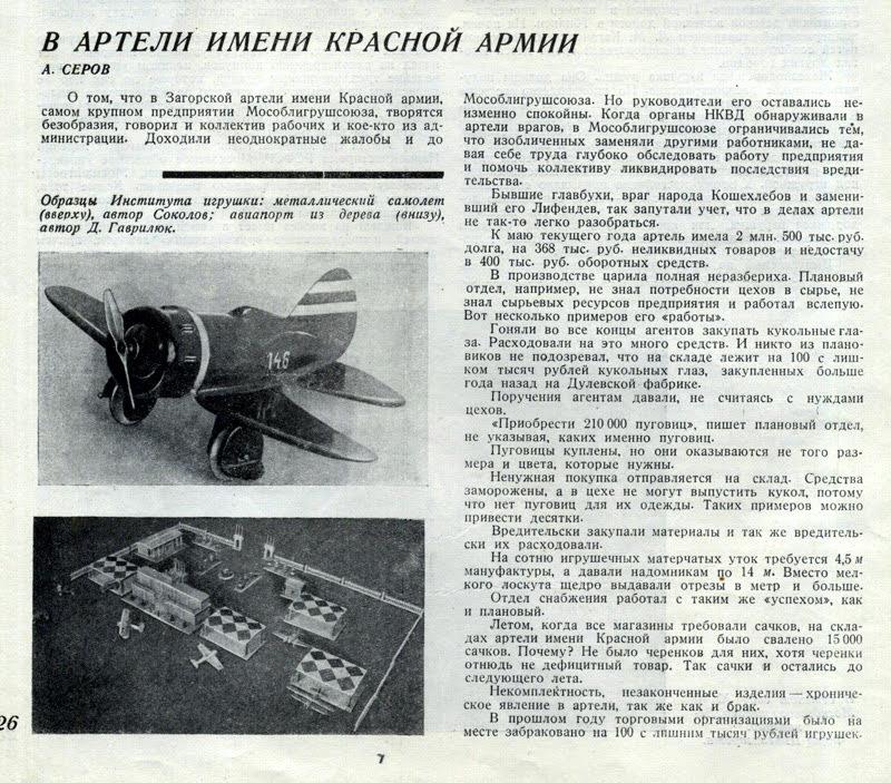 В Загорской артели имени Красной Армии