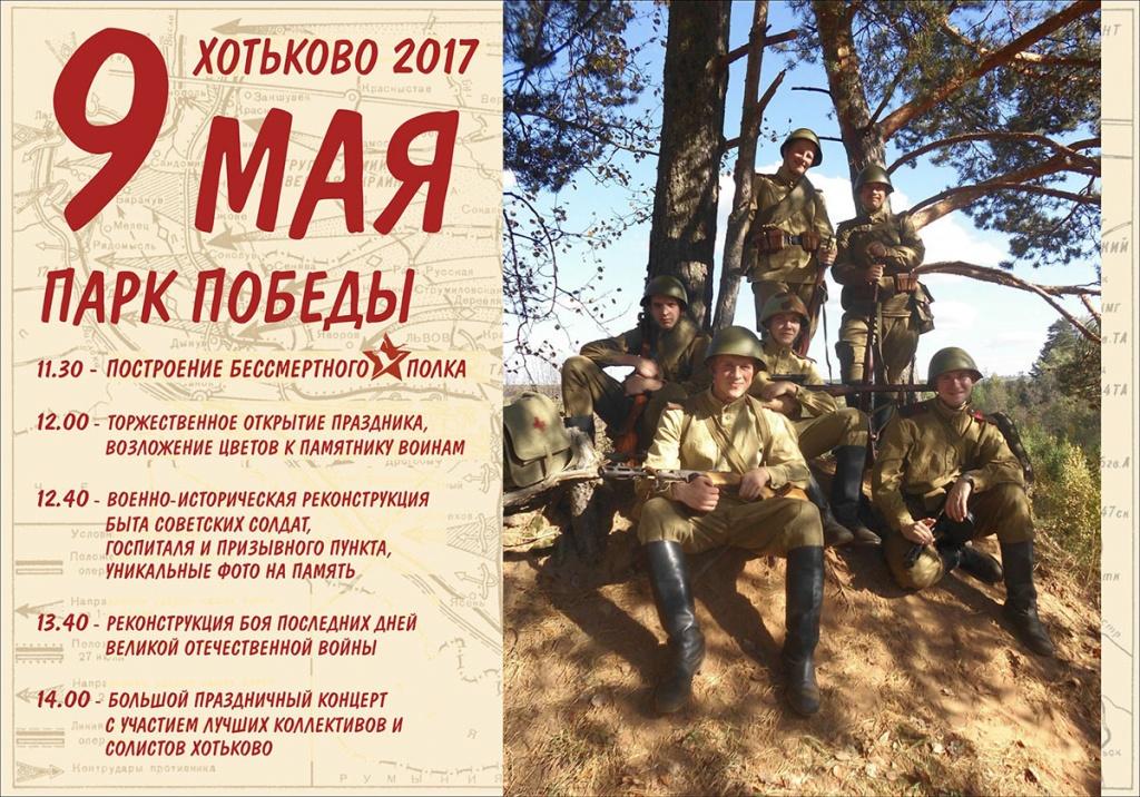 9 мая 2017 года в Хотьково