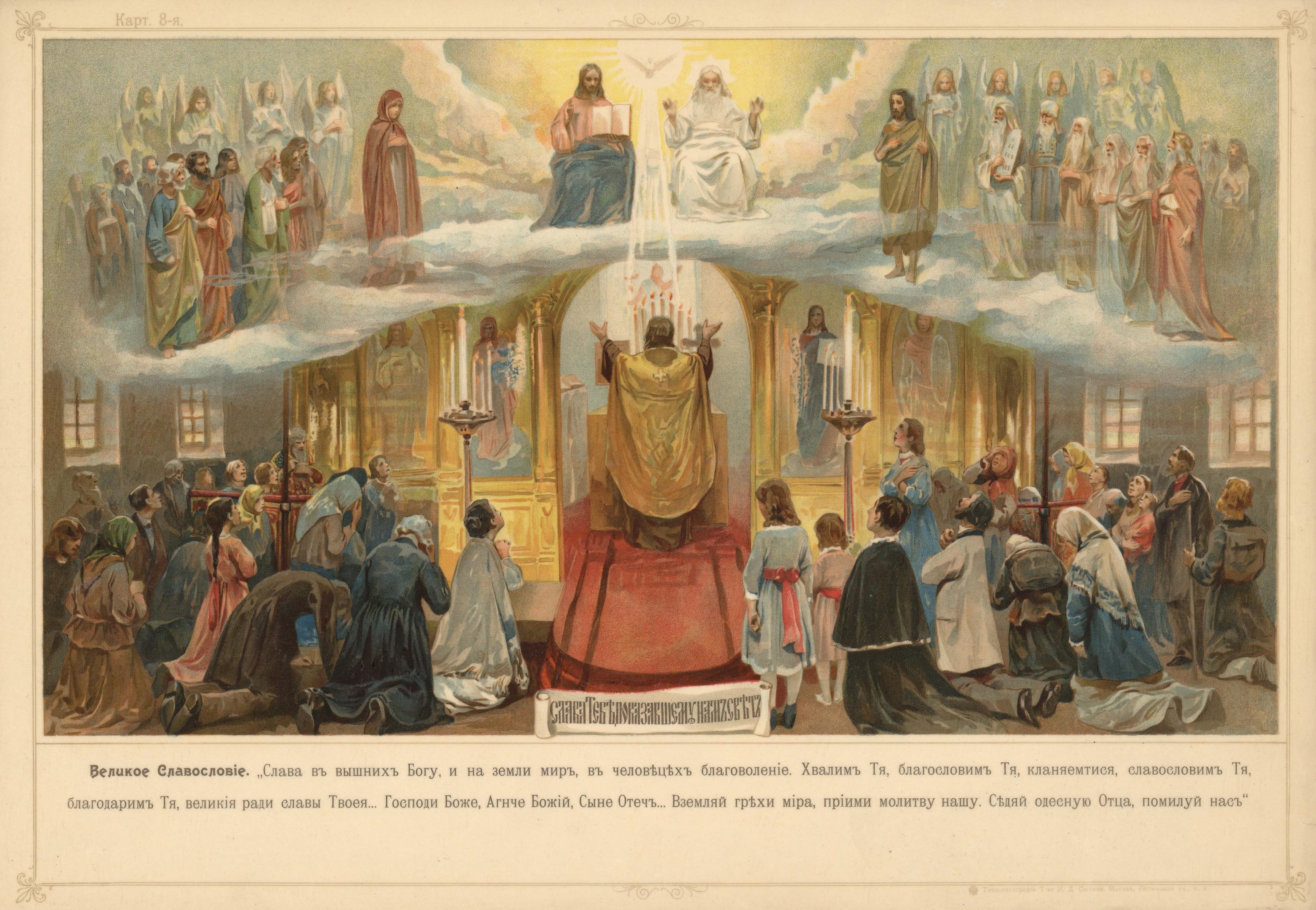 Наглядное изъясненiе символическихъ обрядовъ и песнопенiй Всенощнаго бденiя и Божественной литургiи