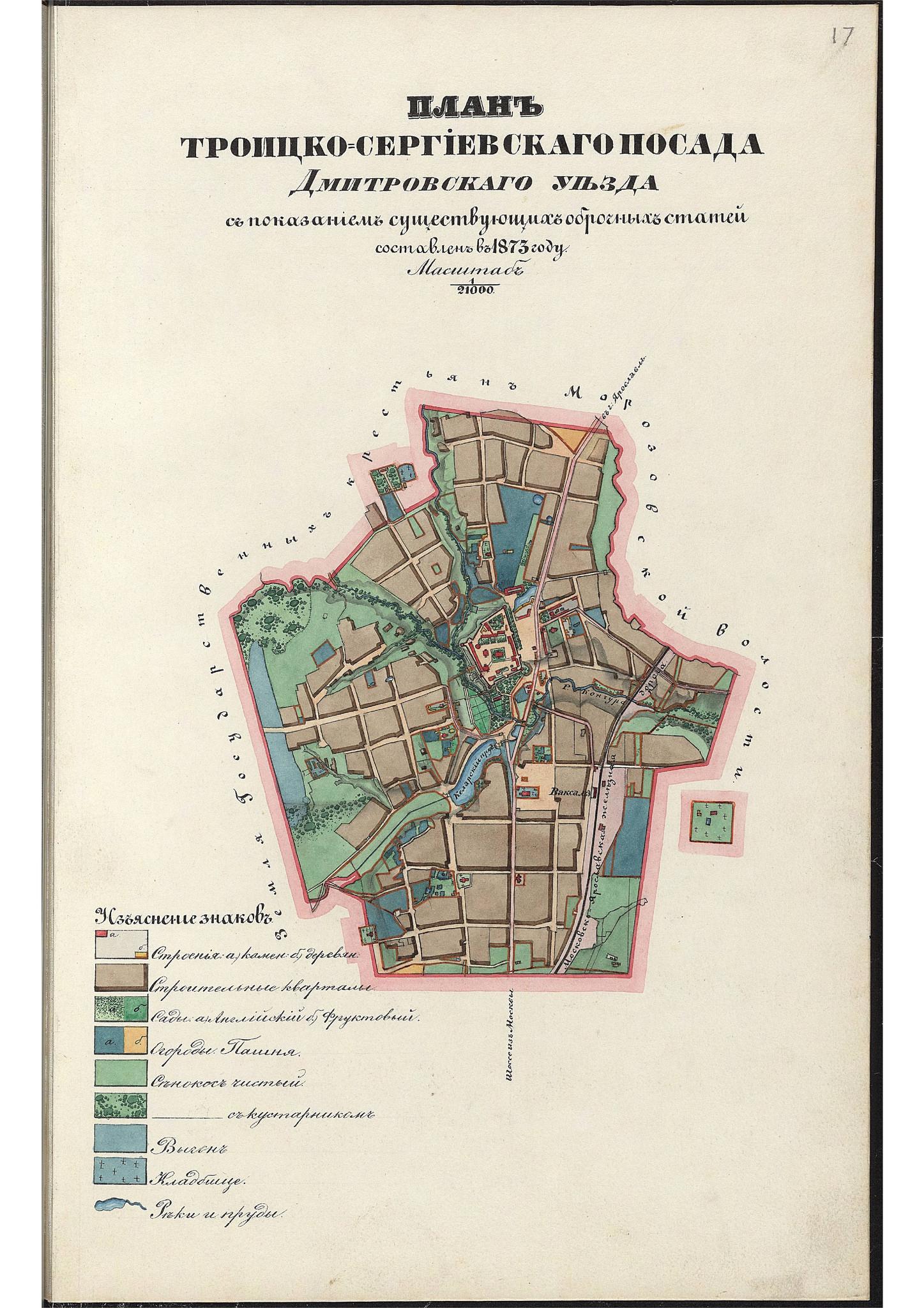 Планы на уездные города и посады Московской губернiи. 1873 годъ