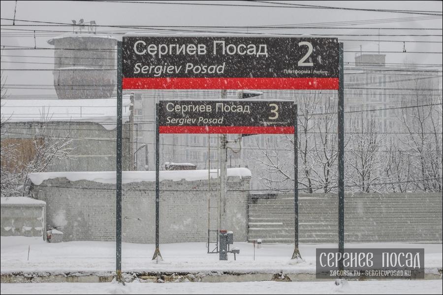 Снежный Сергиев Посад. 3 февраля 2018 года
