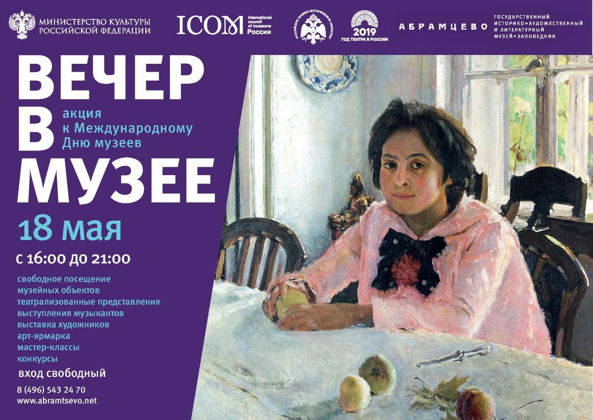 Приглашение на вечер в музее Абрамцево