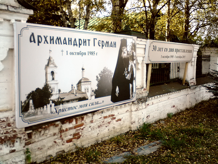 30 лет со дня преставления архимандрита Германа