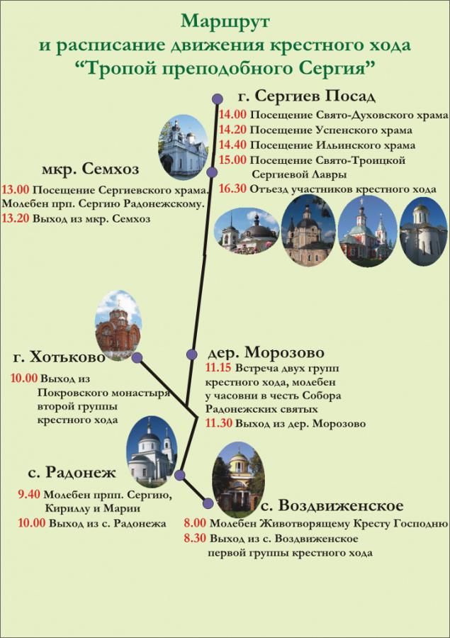 Расписание и маршрут движения Крестного хода Тропой преподобного Сергия - 2014